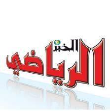 El Khabar Erriadhi, un nouveau quotidien sportif